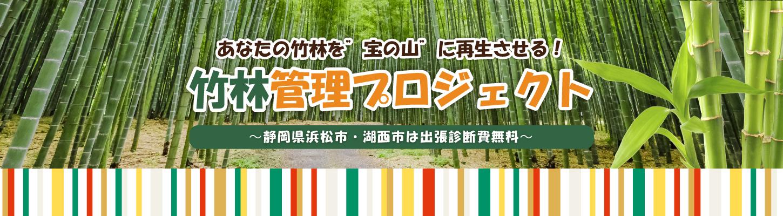 竹林管理プロジェクト