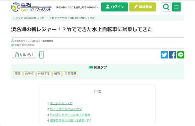 浜松のものづくりを盛り上げるWEBサイト