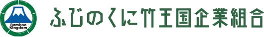 竹を資源・観光資源として活用する【ふじのくに竹王国企業組合】